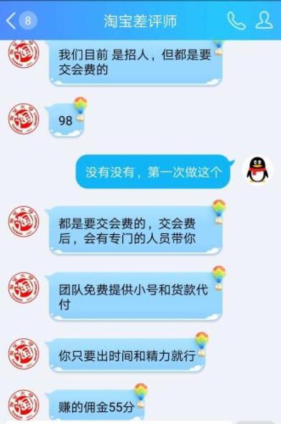 """揭淘宝职业差评师乱象:""""网络水军""""如何碰瓷敲诈"""