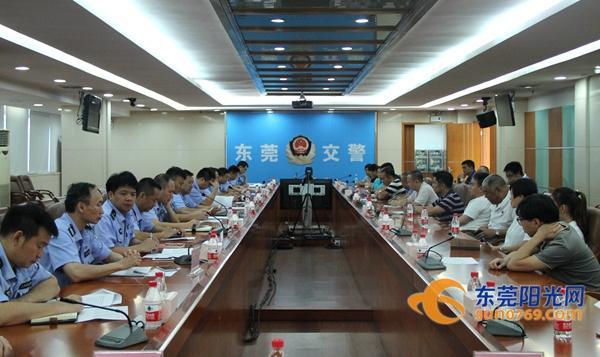 45家运输企业负责人被东莞交警约谈
