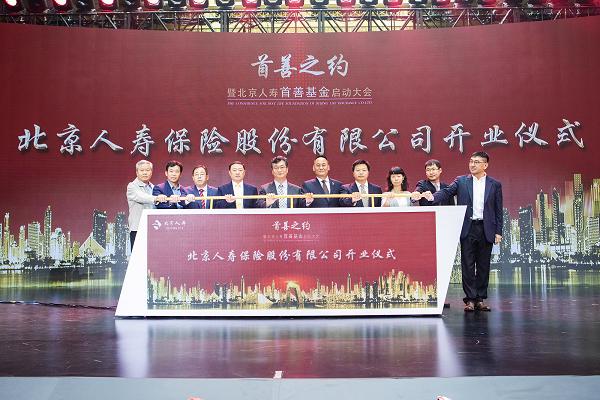 北京人寿首善基金启动大会在京召开 为乡村儿童大病医保提供支持