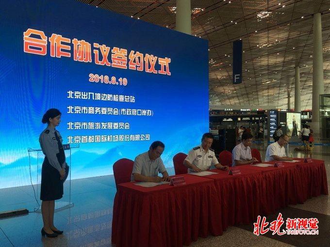 北京边检推出系列新举措 7周以上儿童备案后可享自助通关