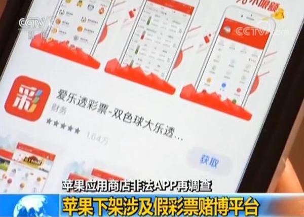 苹果大规模下架假彩票赌博app,但已下载软件还在不断更新