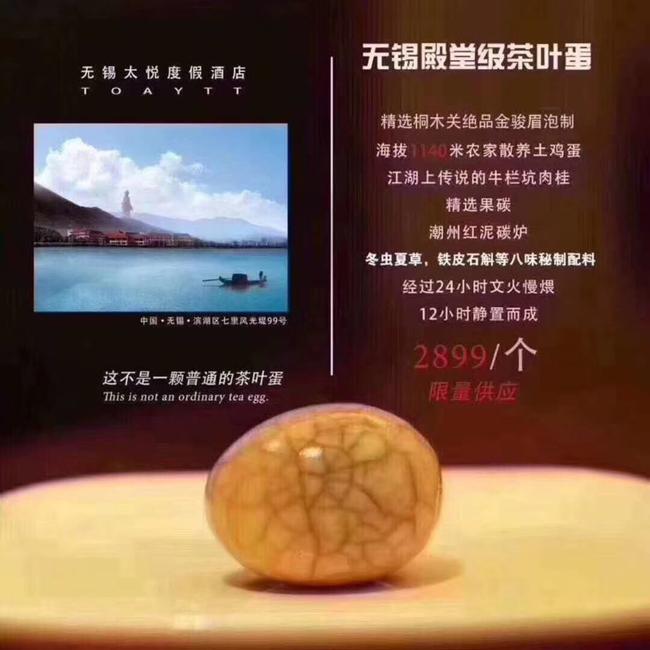 天价茶叶蛋2899元一颗:无锡殿堂级茶叶蛋
