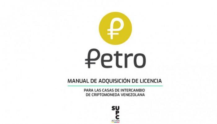 委内瑞拉宣布石油币为国际记账单位 1个约等于60美元