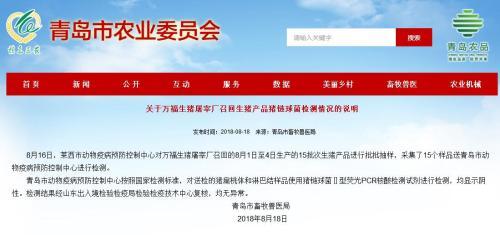 青岛市农委:万福召回15批次生猪产品未检出猪链球菌