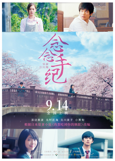 《念念手纪》定档9月14日 小栗旬催泪治愈今秋
