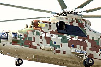 世界最重型直升机最新改进型号亮相 涂装很特别