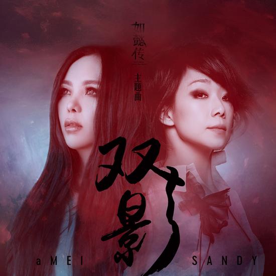林忆莲张惠妹首度为剧献声合唱《如懿传》主题曲