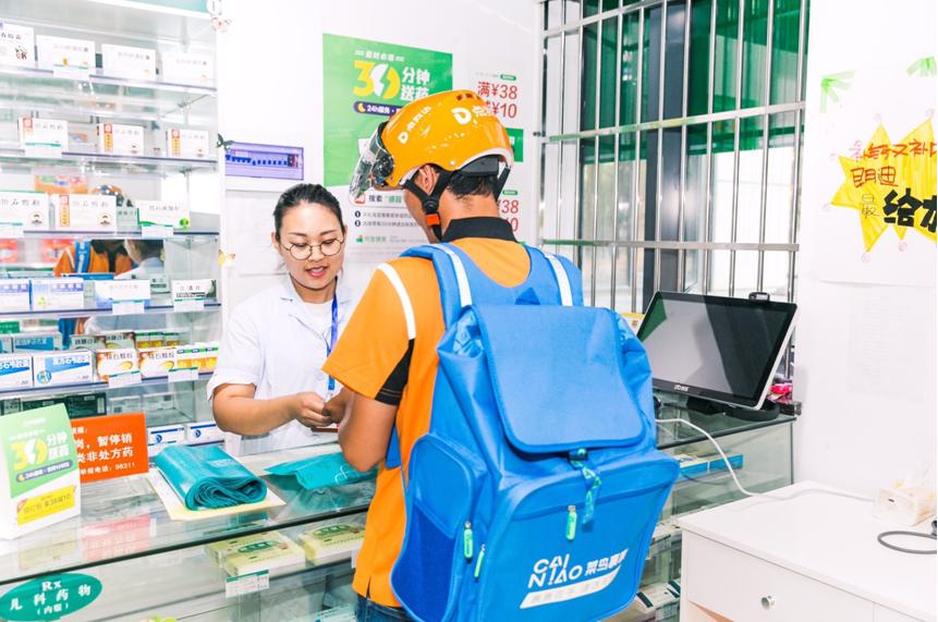 菜鸟、阿里健康试水网上买药极速达 1小时送药上门