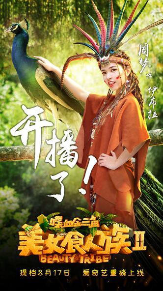 """小鲜花周梦化身""""部落女王 《美女食人族2》正式上线"""