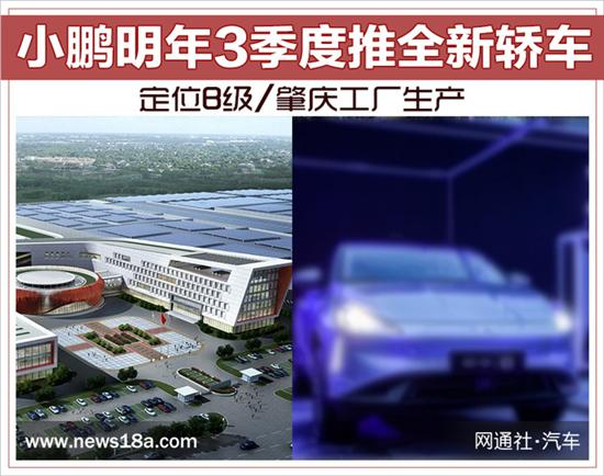 小鹏明年3季度推全新轿车 肇庆工厂生产