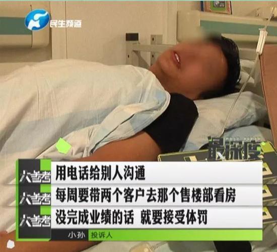 没完成业绩遭体罚 郑州2名大学生刚参加工作险瘫痪