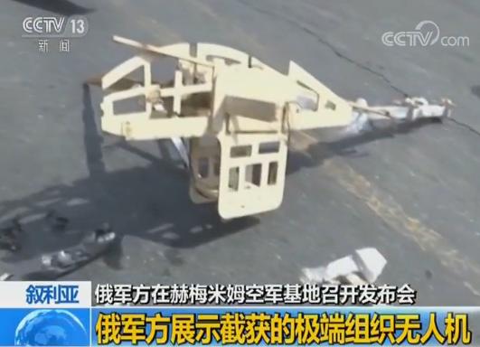 俄军方展示两架截获的极端组织无人机 并称极端组织获得外国技术支持