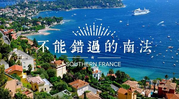 别老去巴黎了 也把南法小城加入你旅行的目的地吧