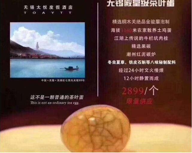 """2899元的土豪茶叶蛋究竟是啥""""蛋""""?"""