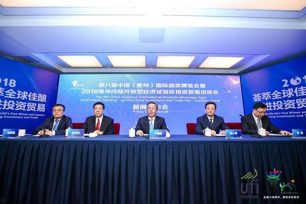 第八届贵州国际酒博会暨2018贵洽会新闻发布会在京举行