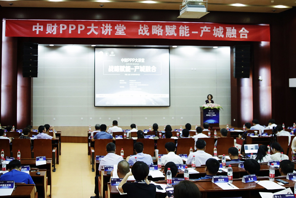中财PPP大讲堂成功举办 国投信达战略赋能产城融合