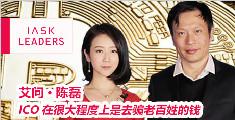 艾诚对话陈磊:ICO在很大程度上是去骗老百姓的钱