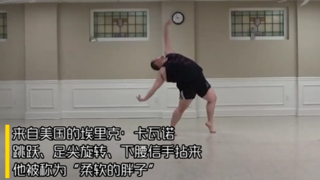 励志!美超重男子展示柔韧筋骨和别样舞姿