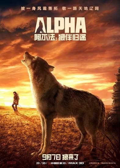 """《阿尔法:狼伴归途》同名预告""""人狼盟约""""海报"""