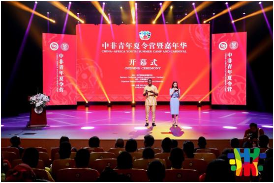 中非青年夏令营暨嘉年华开幕式在北语成功举办
