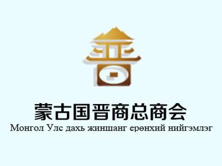 蒙古国晋商总商会—推动中蒙合作发展