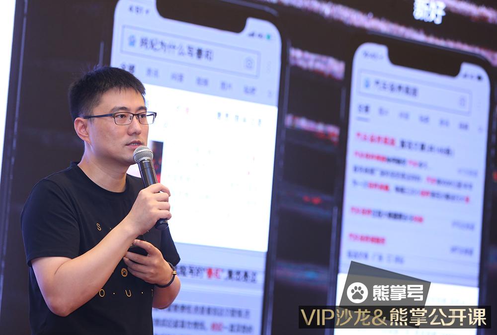 百度熊掌号公开课北京站开讲 要给原创内容上保险
