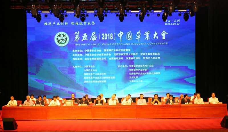 第五届(2018)中国草业大会开幕