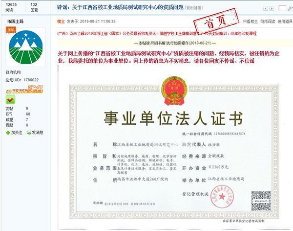 """绍兴官方辟谣:""""放射性石料流向民居""""测试单位资质未被注销"""