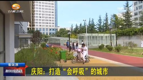 """庆阳:打造""""会呼吸""""的城市"""