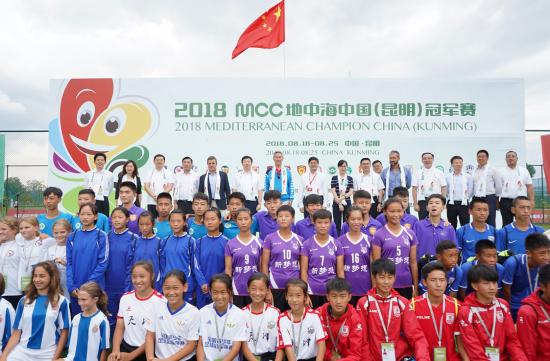 首届MCC地中海中国冠军赛在昆明开幕