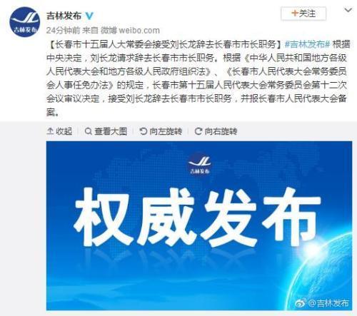 长春市人大常委会接受刘长龙辞去长春市市长职务
