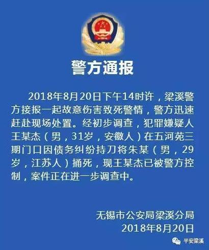 梁溪警方:一男子因债务纠纷被捅死
