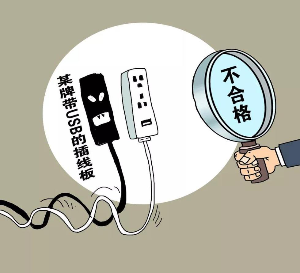 USB插座抽查合格率仅为68.8% 快检查你用的合格吗