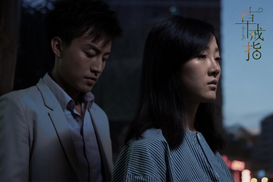 电影《草戒指》发布终极海报 9月7日全国上映