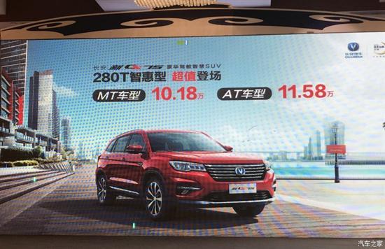 长安CS75智惠型正式上市 售10.18万起