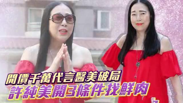 台湾富婆公开找小鲜肉67亿_3个条件让人望而止步!