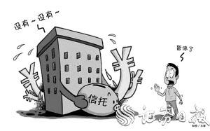 房地产信托暂停消息不实多家信托公司否认