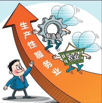 生产性服务业新机遇新动能