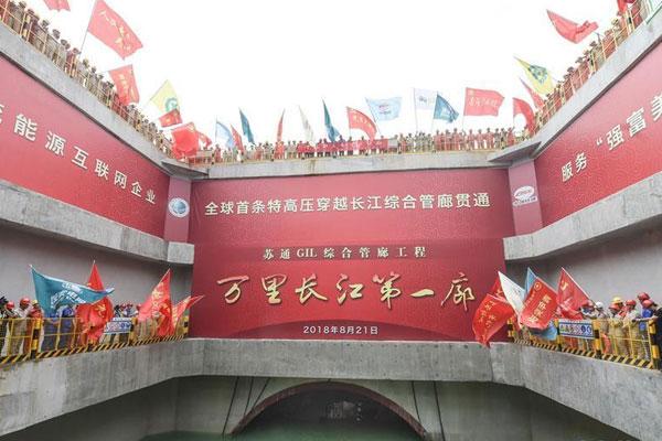 1000千伏电力隧道穿过长江