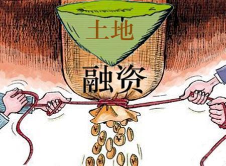 """房地产信托监管""""东边日出西边雨"""" 土地融资暗度陈仓"""