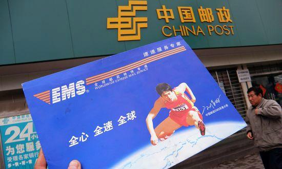 EMS计划启动IPO 将在三年内上市
