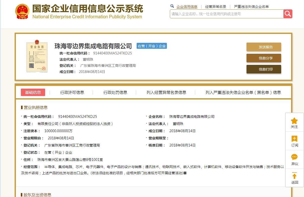 董明珠芯片团队曝光:注册资本达10亿元
