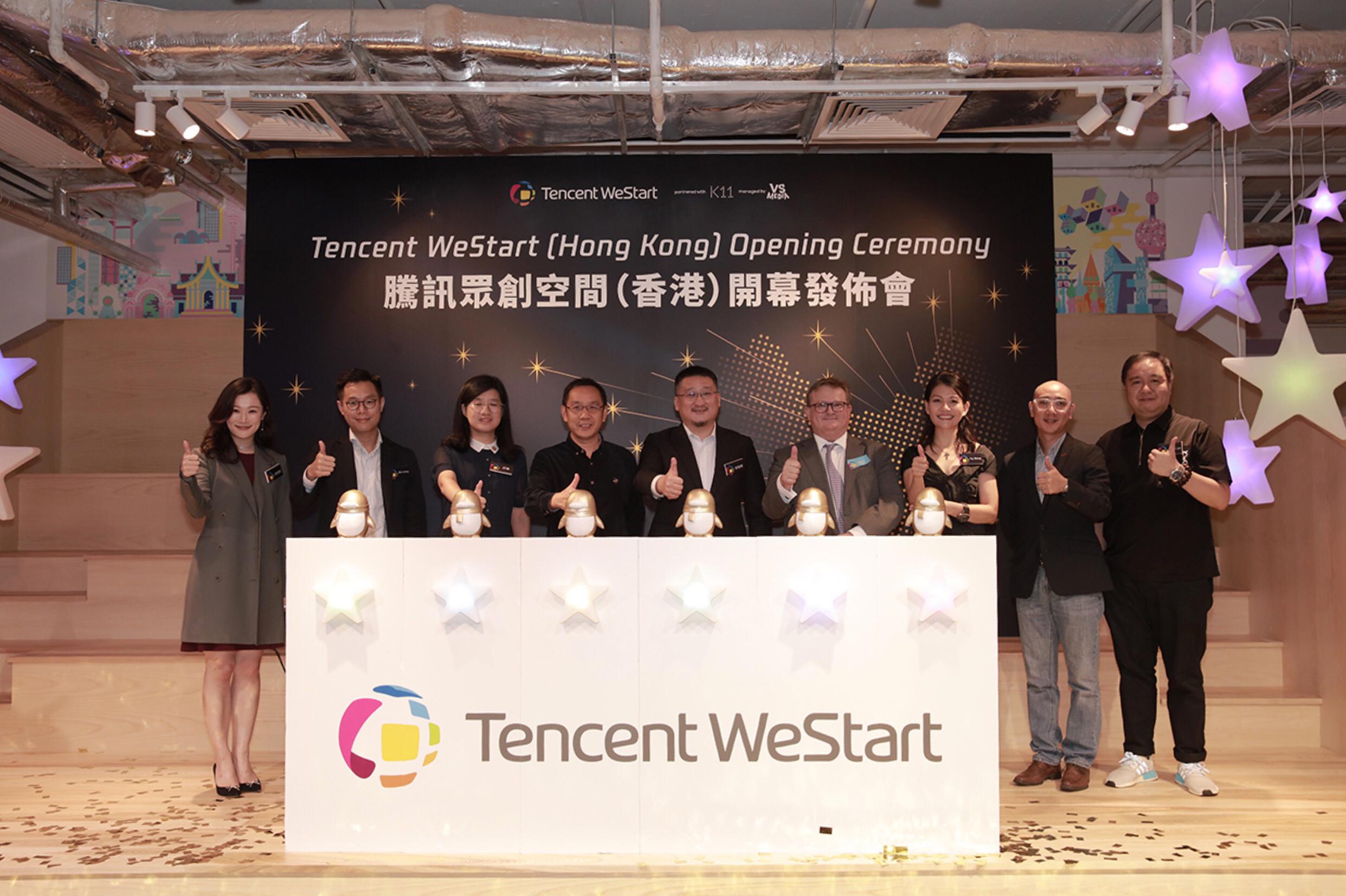 腾讯众创空间正式落户香港 聚焦内容创业扶持