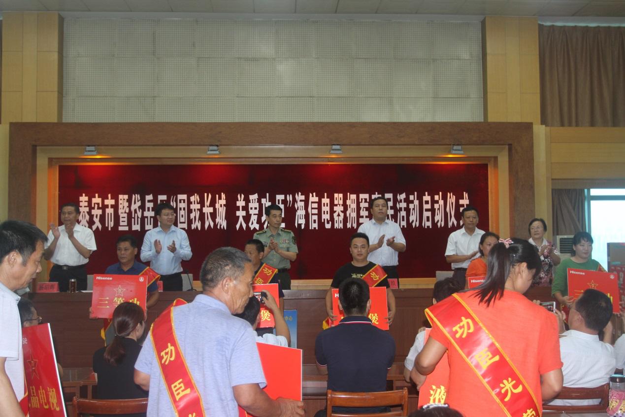 海信开展拥军惠民活动 投入超1700万惠及2399户军人家庭
