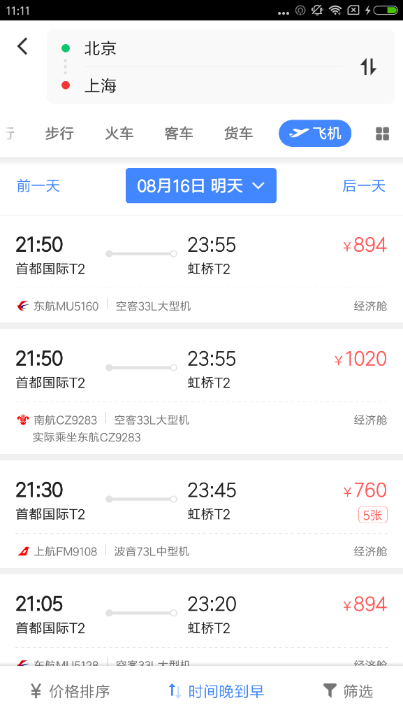 高德地图v8.65新版升级 出行机票一站式购买