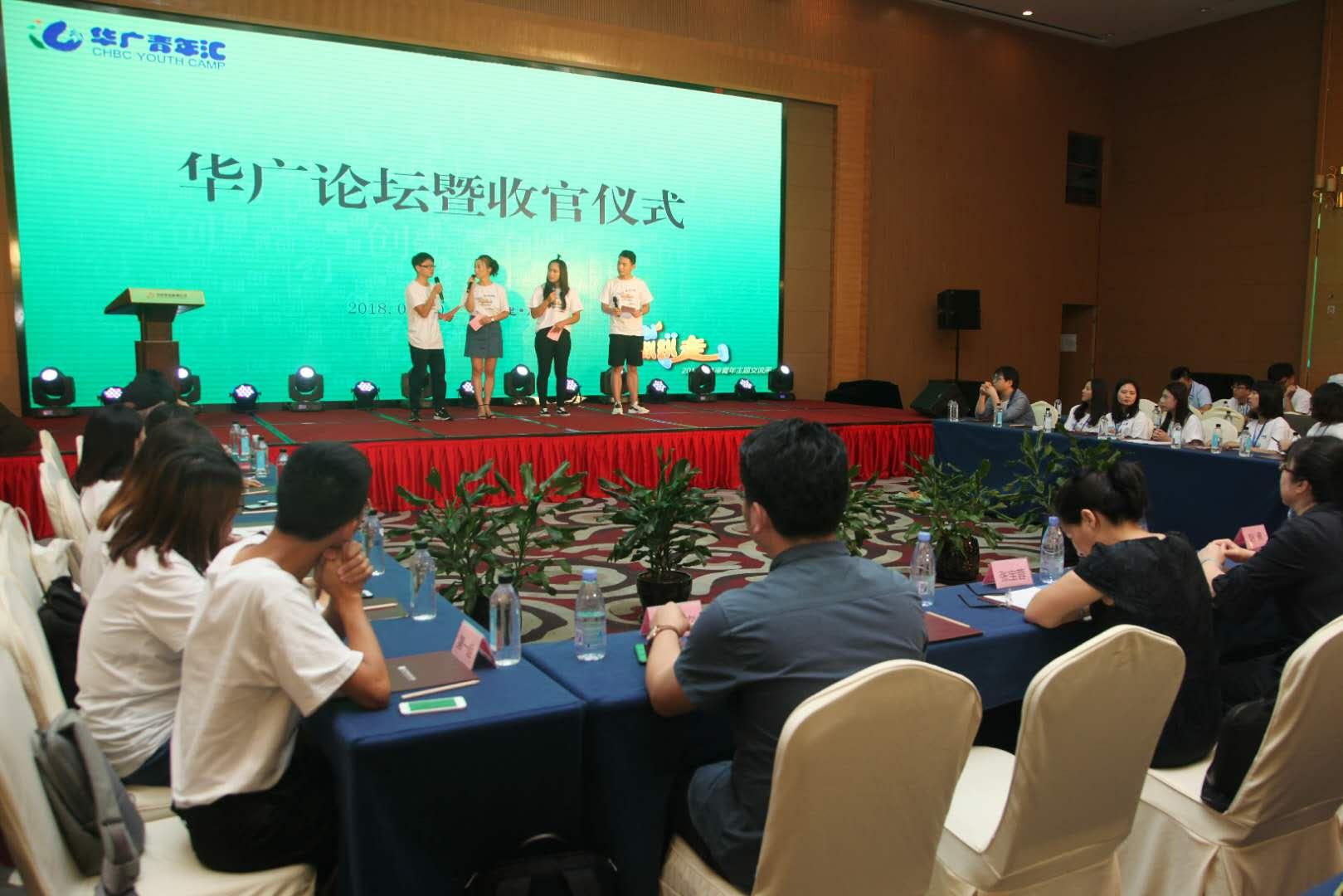华广青年汇·双创趴趴走——2018年两岸青年主题交流周