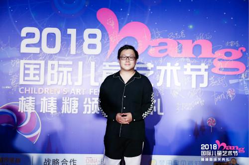 Bang国际儿童艺术节举行颁奖礼 著名音乐人崔恕获奖