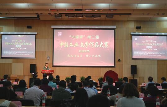 """第二届中国工业文学作品""""光耀杯""""大赛正式启动:五大亮点打造顶级赛事"""