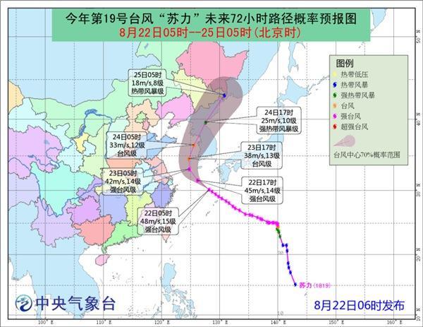 台风蓝色预警 东海部分海域风力可达11-12级