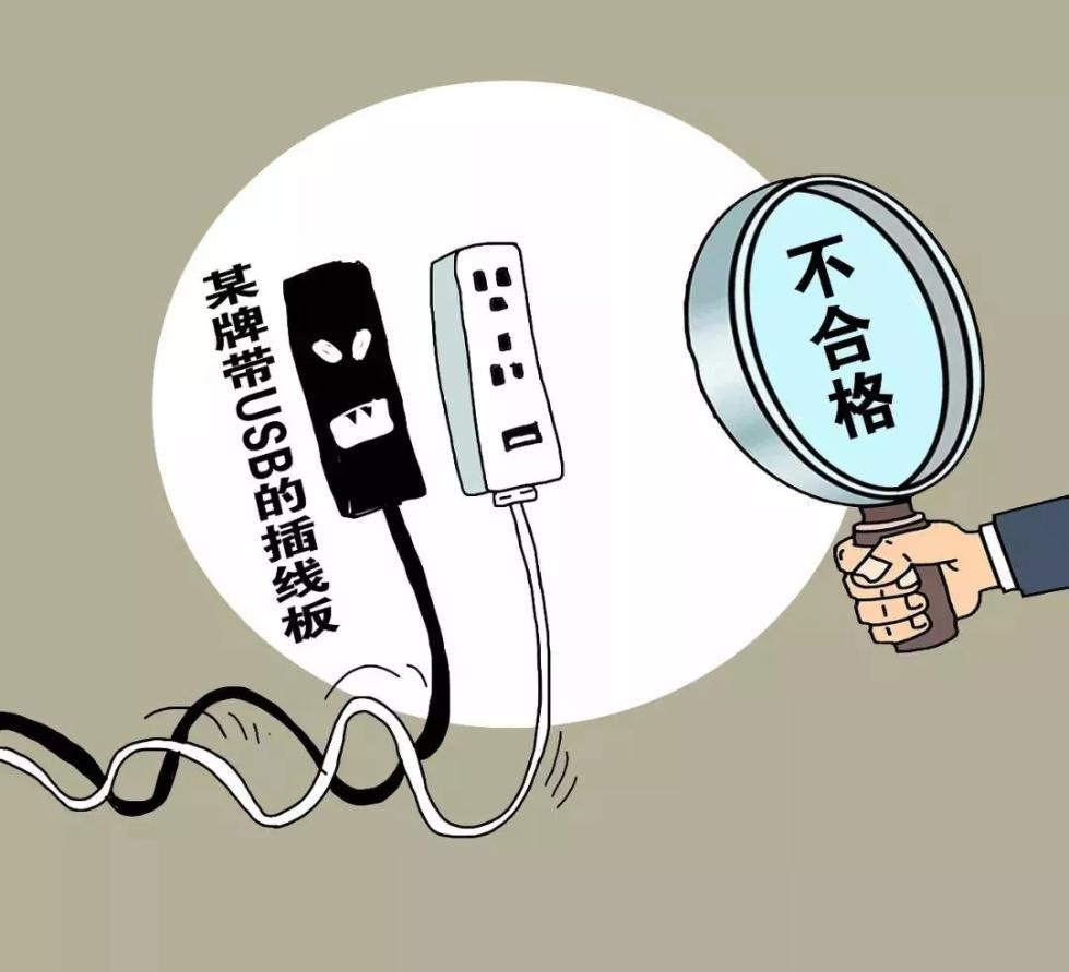 这种插座抽查合格率仅68.8% 你家在用吗?